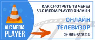 Как смотреть ТВ через VLC Media Player онлайн