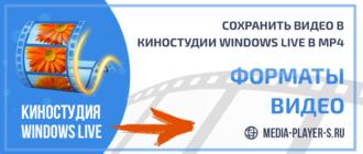 Как сохранить видео в Киностудии Windows Live в формате mp4