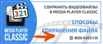 Как сохранить видеофайлы в Media Player Classic