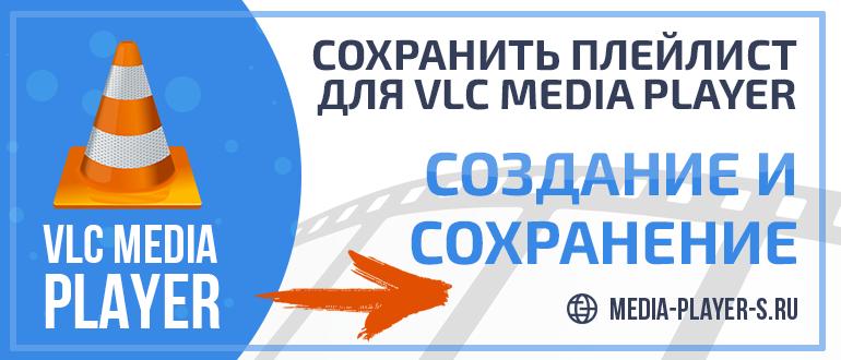 Как создать и сохранить плейлист для VLC Media Player