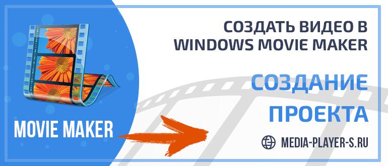Как создать видео или фильм в Windows Movie Maker