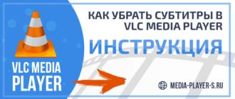Как убрать субтитры в VLC Media Player - инструкция