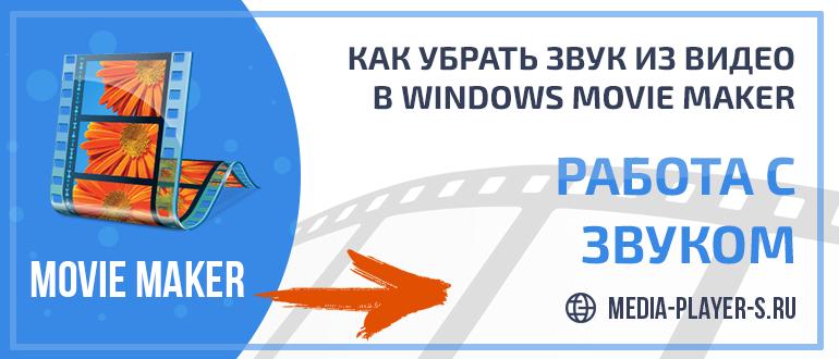 Как убрать звук или музыку из видео в Windows Movie Maker