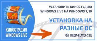 Как установить Киностудию Windows Live в Windows 7, 10