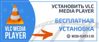 Как установить VLC Media Player бесплатно