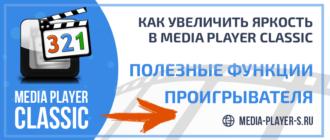 Как увеличить яркость в Media Player Classic