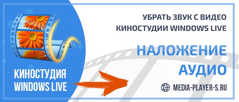 Как в Киностудии Windows Live убрать звук с видео и наложить музыку