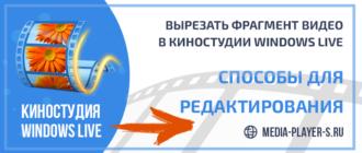 Как в Киностудии Windows Live вырезать фрагмент видео