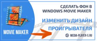 Как в Windows Movie Maker сделать фон