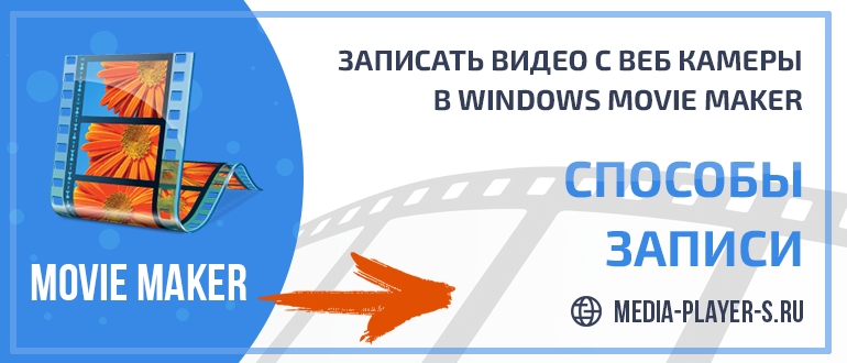 Как записать видео с веб камеры в Windows Movie Maker