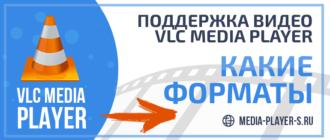 Какие форматы видео поддерживает VLC Media Player
