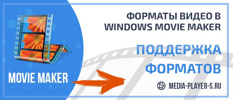 Какие форматы видео поддерживаются в Windows Movie Maker
