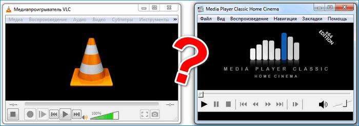 Какой выбрать Media Player Classic