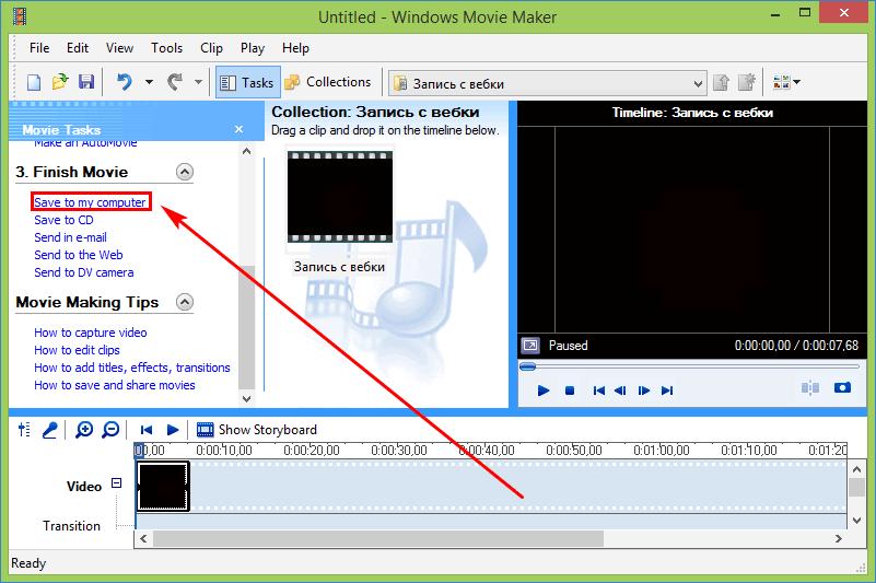 Кнопка сохранения видеозаписи с веб-камеры в WMM