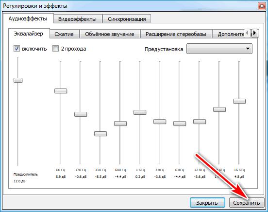 Кнопка сохранить VLC