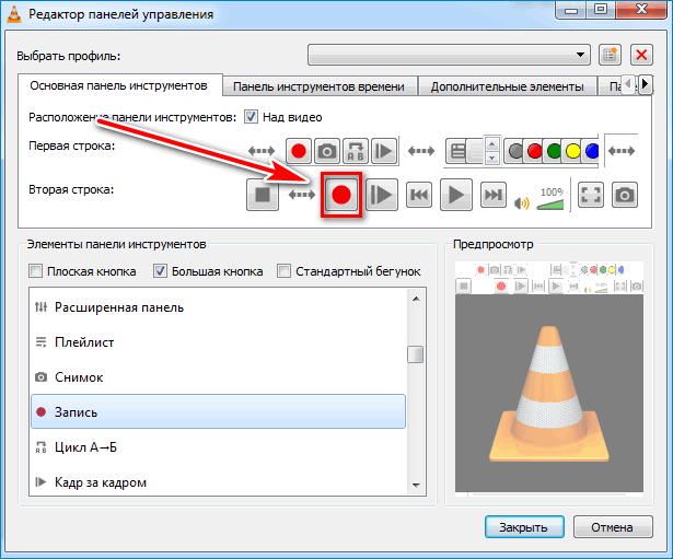 Кнопка установлена VLC