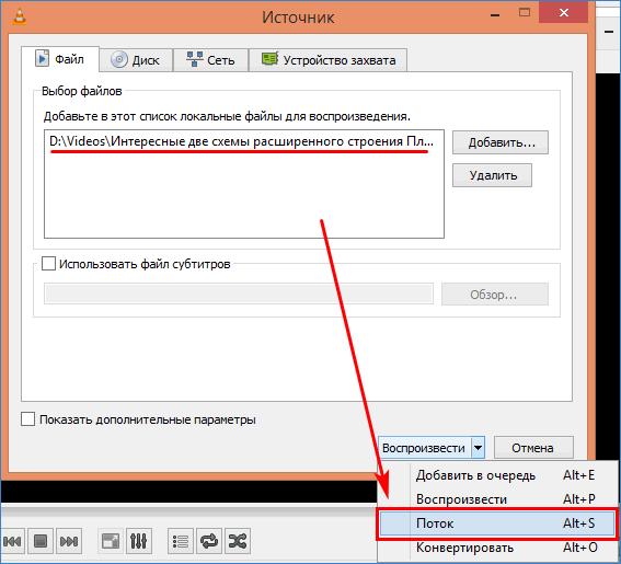 Кнопка воспроизведения потоковой RTSP-трансляции в VLC