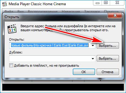 Кнопка выбрать Media Player Classic