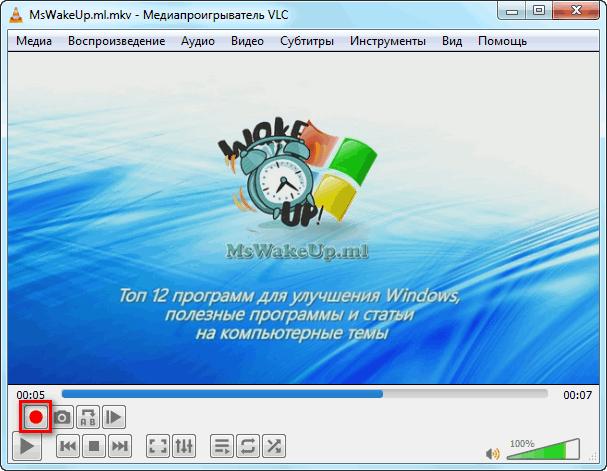 Кнопка записи VLC Media Player