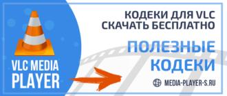Кодеки для VLC скачать бесплатно