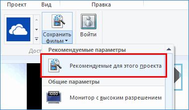 Команда Рекомендуемые для этого проекта в Windows Live
