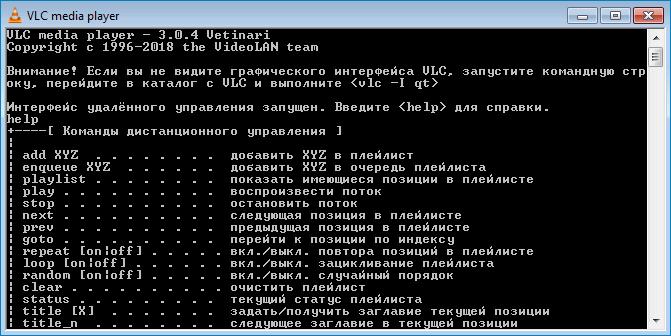 Консоль VLC Media Player