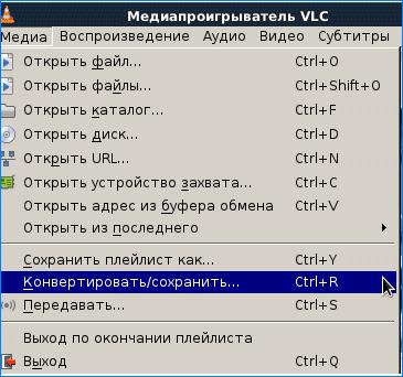 Конвертация видео VLC Media Player