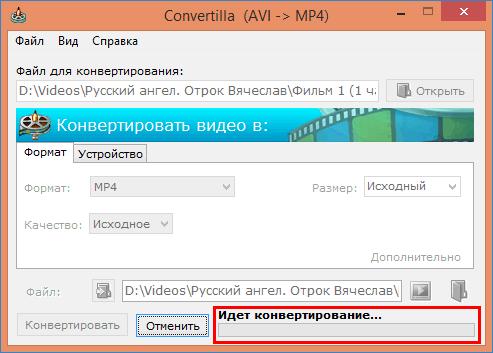 Конвертирование файла из AVI в MP4 в Convertilla