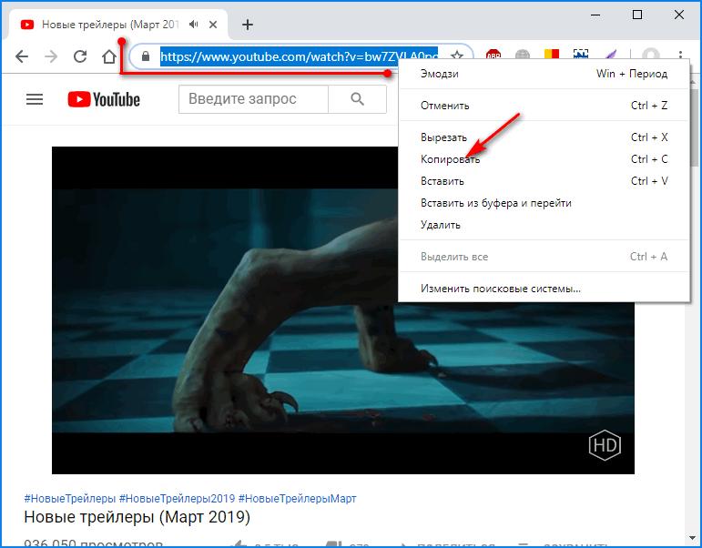 Копирование ссылки на ролик из Youtube