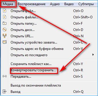 Копирование дисков VLC Media Player