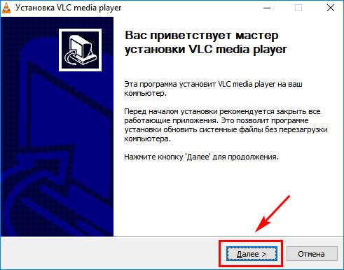 Мастер установки VLC Media Player