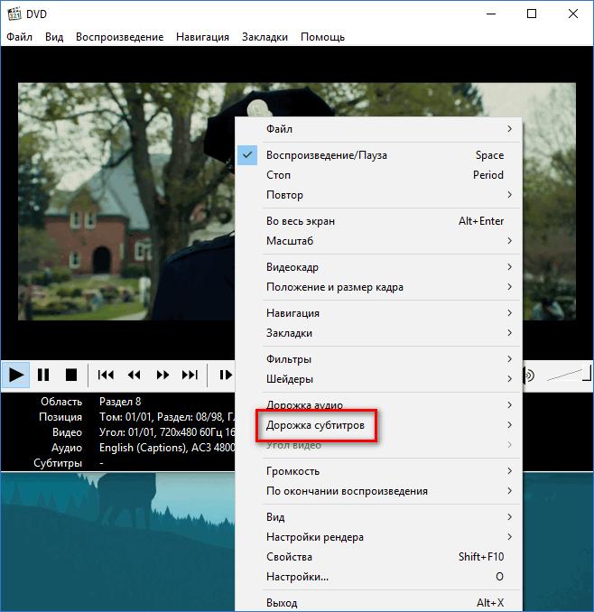 """Меню """"Дорожка субтитров"""" в Media Player Classic"""