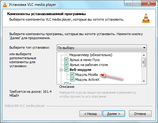 Модуль Mozilla VLC Media Player