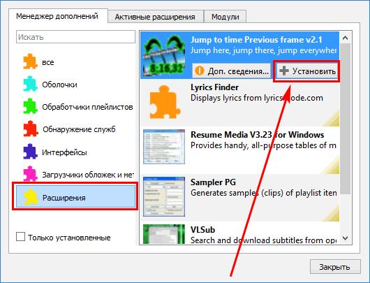 Модули и расширения VLC Media Player для Мак ОС