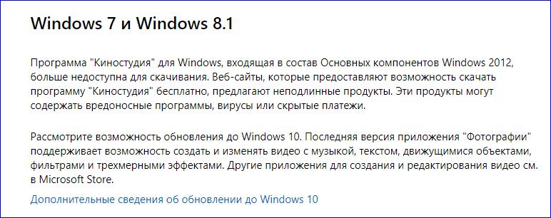 Movie Maker недоступна для официального скачивания на windows 7