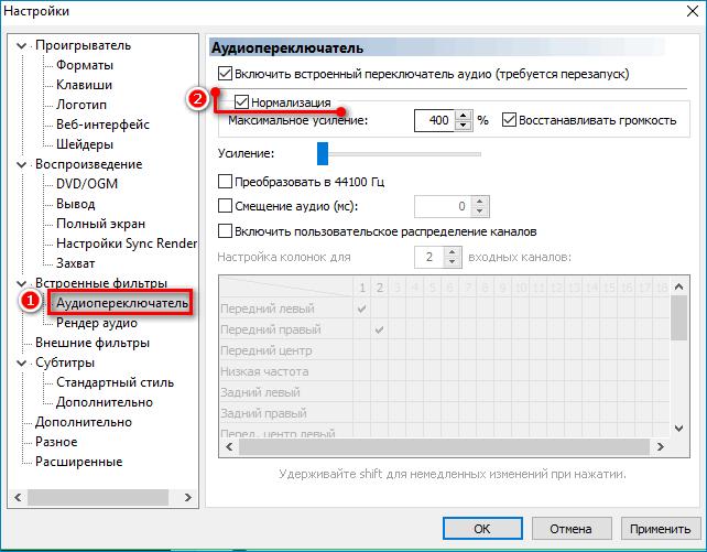 Настройка аудиопереключателя в Media Player Classic