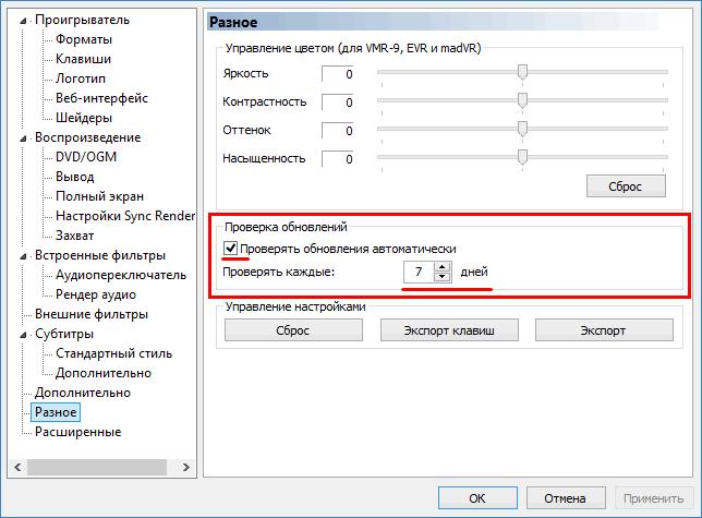 Настройка автоматического обновления MPC-HC