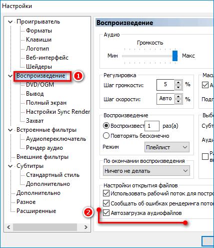 Настройка автозагрузки файлов в Media Player Classic