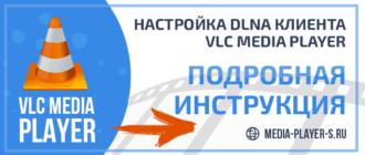 Настройка DLNA клиента VLC Media Player