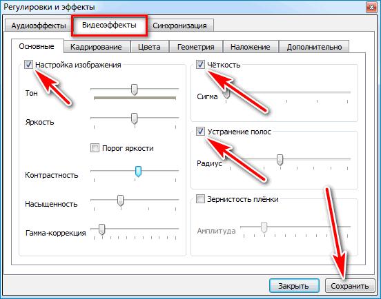 Настройка изображения VLC