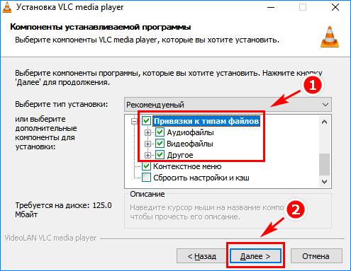 Настройка компонентов установки VLC Media Player