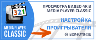 Настройка Media Player Classic для просмотра видео 4k