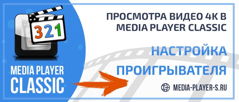 Настройка Media Player Classic для просмотра видео 4k