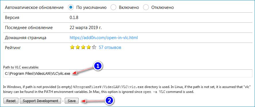 Настройка плагина VLC Media Player
