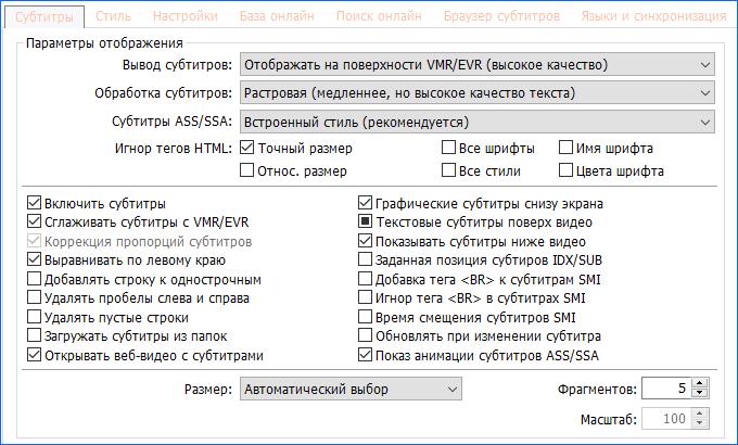 Настройка субтитров