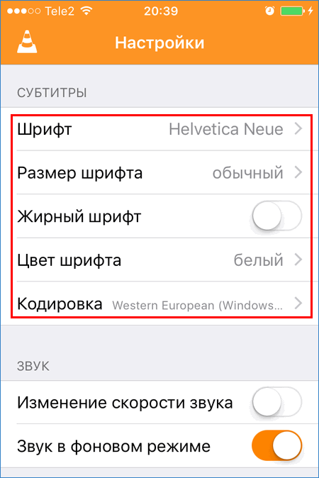 Настройка субтитров в VLC for iOS