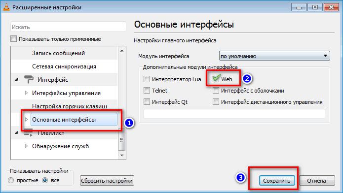 Настройка веб-интерфейса в VLC