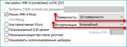Настройка VMR-9 в Media Player Classic