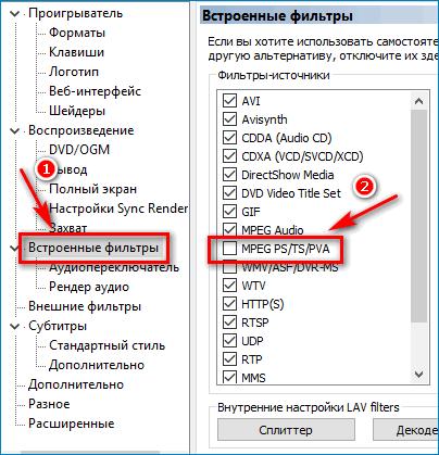 Настройка встроенных фильтров в Media Player Classic