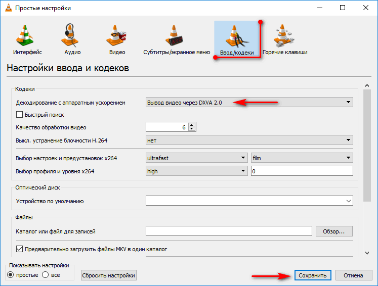 Настройка ввода и кодеков в VLC